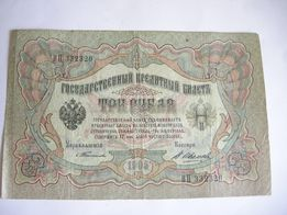 Банкнота Российской Империи 3 рубля 1905 года. Тимашев- В.Иванов