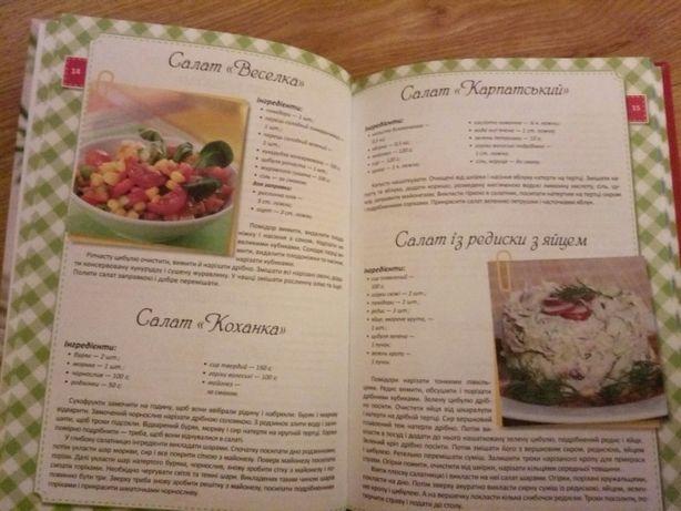 Книга кулінарна Салати на будь-який смак та Домашні пироги та випічка Киев - изображение 4