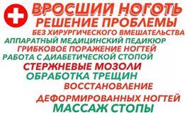 Медицинский педикюр,Маникюр, Подолог (Харьков, м.23 Августа)
