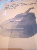 Учебник Школа игры на семиструнной гитаре