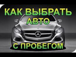 Подбор-Авто / Авто Под Ключ / Проверка Авто / Автоэксперт