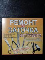 Профессиональная заточка и ремонт инструмента. ..