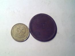Бывшая царская монета. Кружок, медь. Для лечения от давления Большая