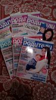 """Продам журналы """"Хорошие родители"""""""