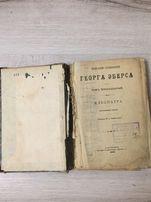 Эберс, Георг. Собрание сочинений. Т.13: Клеопатра: Исторический роман