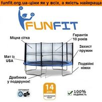 Батут FUNFIT 252 см - Гарантия / Сертификат