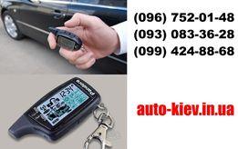 Установка сигнализации на авто. Автосигнализация двухсторонняя с GSM