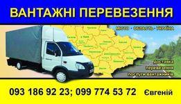 Грузоперевозки+опытные грузчики.24ч Чернигов,область,Украина