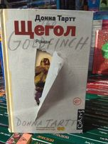Книга Щегол - Донна Тартт