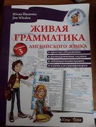 Юлия Иванова Живая грамматика английского языка уровень 3
