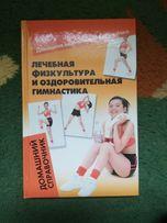Лечебная физкультура и оздоровительная гимнастика