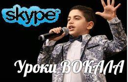 Уроки вокала,skype,по скайпу,скайп,online,онлайн,постановка голоса