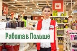 Национальная виза. Работа в Польше