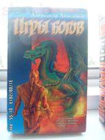 """Продам книги из домашней библиотеки. Фэнтези А.Анисимов """"Игры Богов"""""""