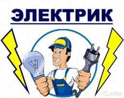 Электрик в ваш дом. Качественно и не дорого!