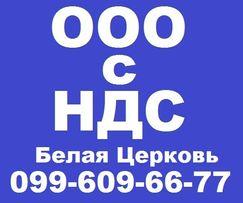 Продам ООО с НДС, регистрация Белая Церковь