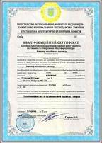Сертификат инженера ГИП, ГАП, технадзор, экспертов, архитекторов.