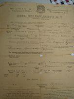 """Документ 1924 года """"Випис про народження"""""""
