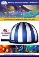 Мобильный планетарий заказать