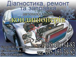 Ремонт та заправка автомобільних кондиціонерів фреоном, кондиционеров