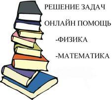 Помощь в решении задач по математики, физике и химии.