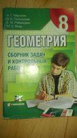 Сборник задач по геометрии 8 класс
