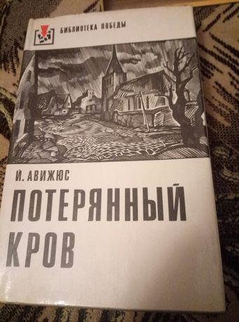 """Йонас Авижюс """"Потерянный кров"""" Луганск - изображение 1"""