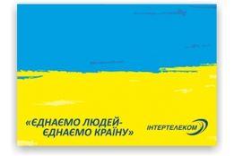 Стартовый пакет Єдина країна Единая страна едина краина CDMA Интертеле