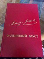 """Маргер Заринь""""Фальшивый фауст"""".Библиотека дружбы народов."""