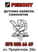 Ремонт детских колясок /велосипедов/самокатов/запчасти Оболонь