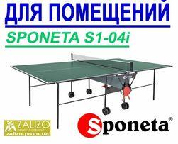 Теннисные столы Sponeta ГЕРМАНИЯ Стіл тенісний Теннис настольный тенис