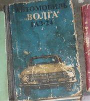 Книга автомобиль Волга ГАЗ 2410 - 13