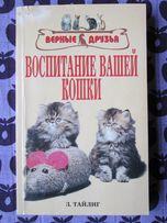 Тайлиг. Воспитание вашей кошки.Краткое руководство для любителей кошек