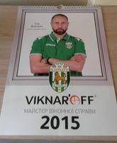 Календар спонсора Карпат 2015р. Футбол