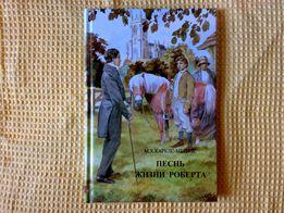 Песнь жизни Роберта. О жизни Роберта Мюррея Макчейна.