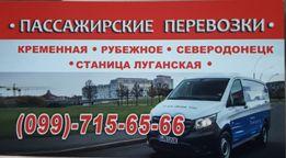 Пассажирские перевозки.Станица Луганская.