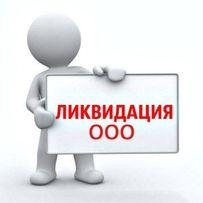 Экспресс ликвидация ООО на нерезидента - 8500 грн!