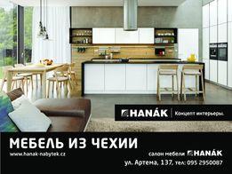 """Мебель из Чехии """"HANAK"""""""