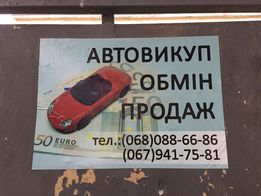 АвтоВикуп,Обмін,Продаж!
