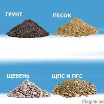 Песок щебень отсев чернозем глина жерства армянский щебень. Доставка