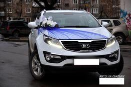 Прокат Авто Kia Sportage на свадьбу
