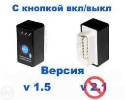 Автосканер ELM327 OBD2 Bluetooth v1.5, чип PIC18F25K80, кнопка ON/OFF