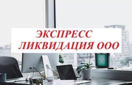 Экспресс ликвидация ООО