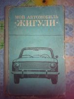 книга Автомобиль жигули