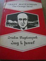 "książki w j. angielskim ""The orange herd"" Grant Matevosian"