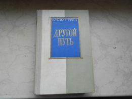книга Грин Эльмар. Другой путь. Роман. 1963 год. 2 тома.