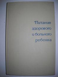 Книга Питание здорового и больного ребенка Олевский Полтева (медицина)
