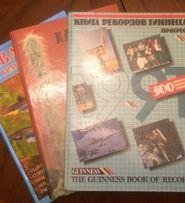 Книги для хобби и увлечений в подарок Гиннесс Кактусы Аквариум