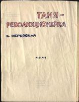 Елена Николаевна Верейская - Таня-революционерка