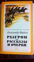 """Книга """"Разгром-Очерки и рассказы"""" Фадеев А."""